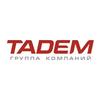 Группа компаний Тадем