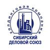 Сибирский деловой союз