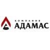Компания Адамас