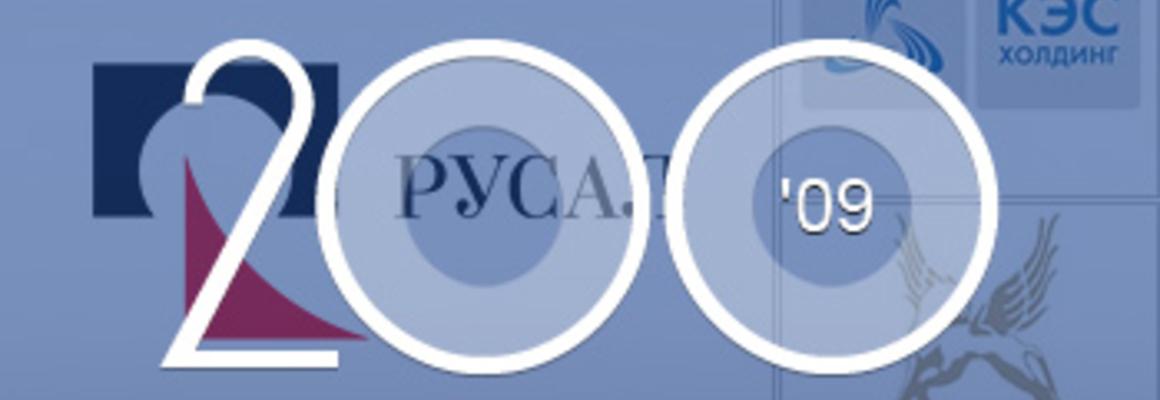 200 крупнейших непубличных компаний России — 2009