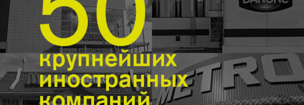 50 крупнейших иностранных компаний в России