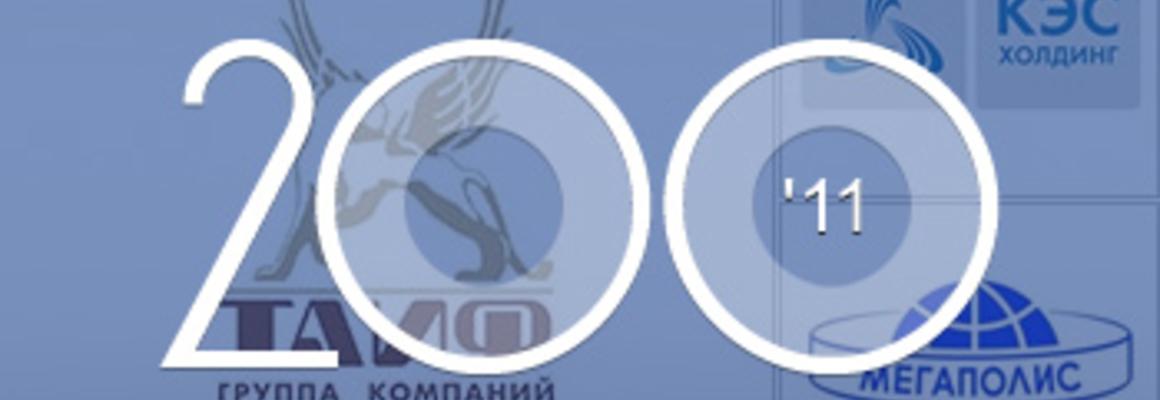 200 крупнейших непубличных компаний России — 2011