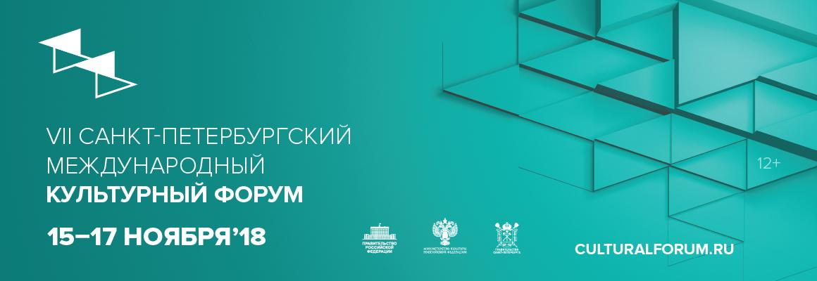 VII Санкт-Петербургский международный культурный форум / СПбМКФ