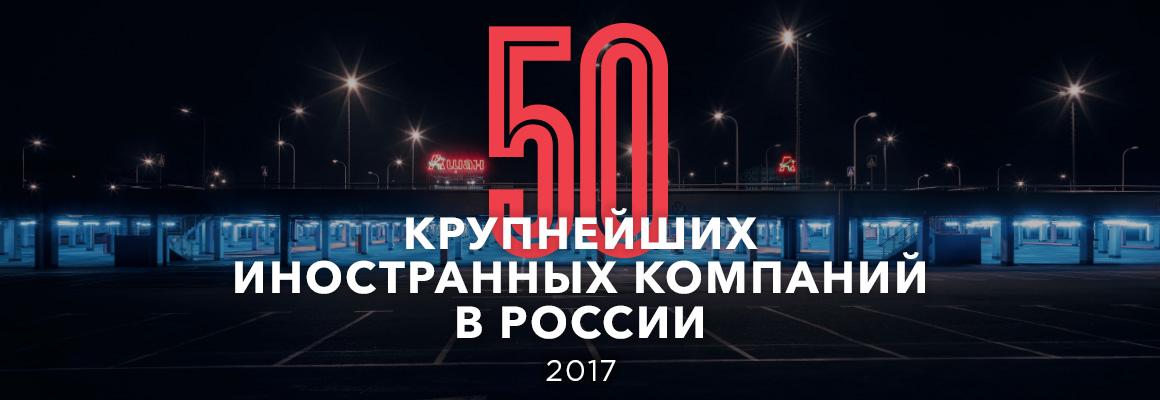 50 крупнейших иностранных компаний в России — 2017. Рейтинг Forbes