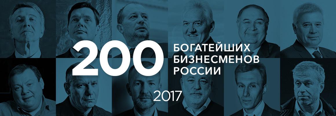 200 богатейших бизнесменов России — 2017