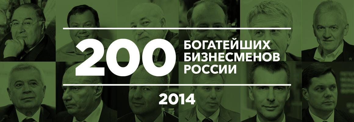 200 богатейших бизнесменов России — 2014