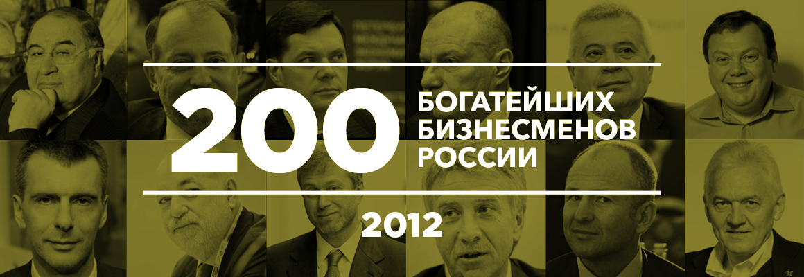 200 богатейших бизнесменов России — 2012