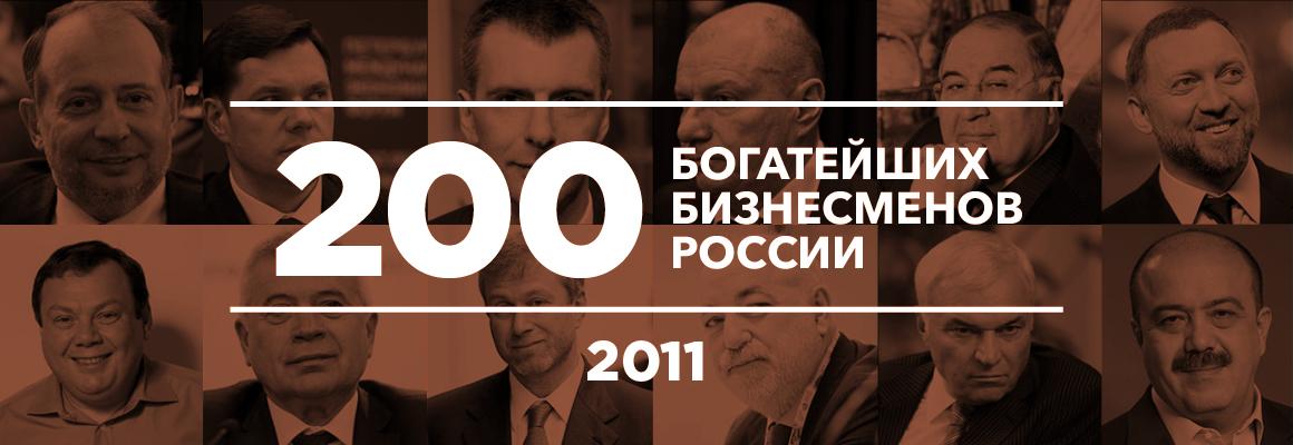 200 богатейших бизнесменов России — 2011