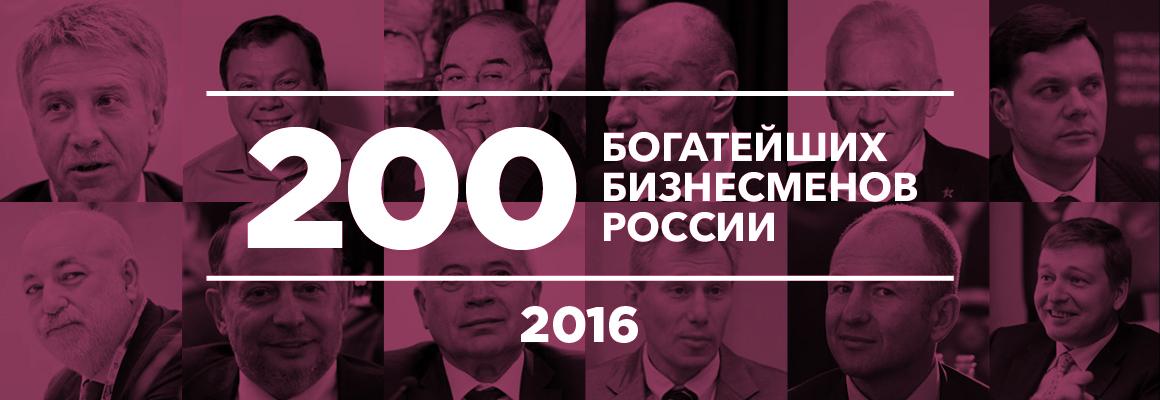 200 богатейших бизнесменов России — 2016