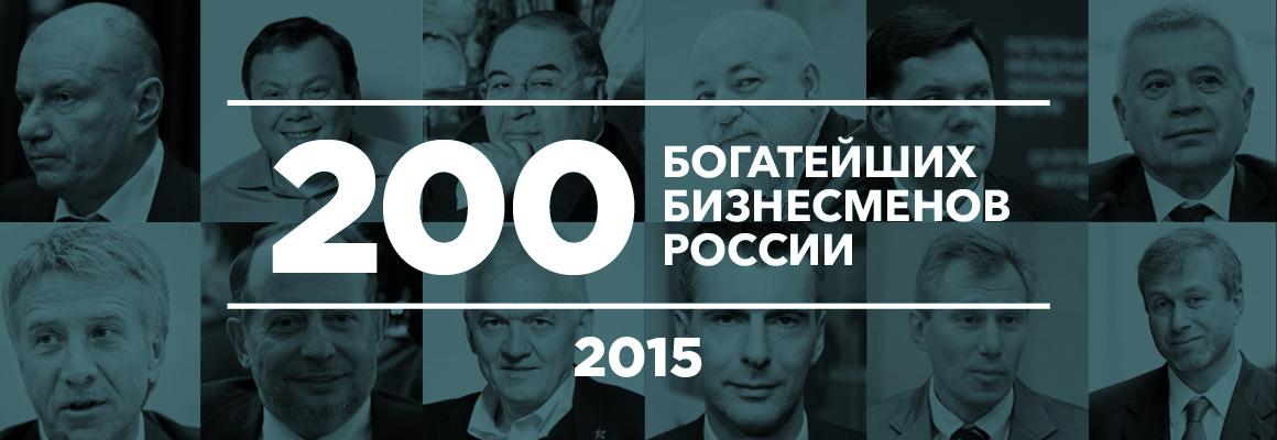 200 богатейших бизнесменов России — 2015