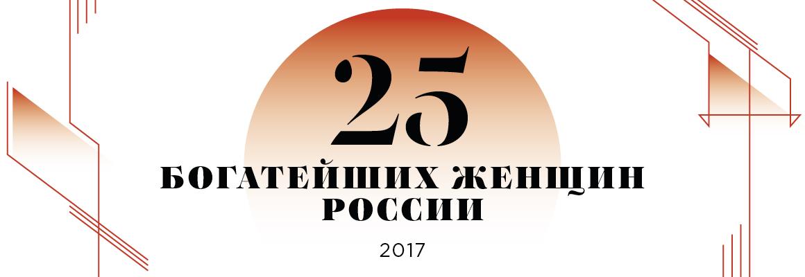 Богатейшие женщины России — 2017. Рейтинг Forbes