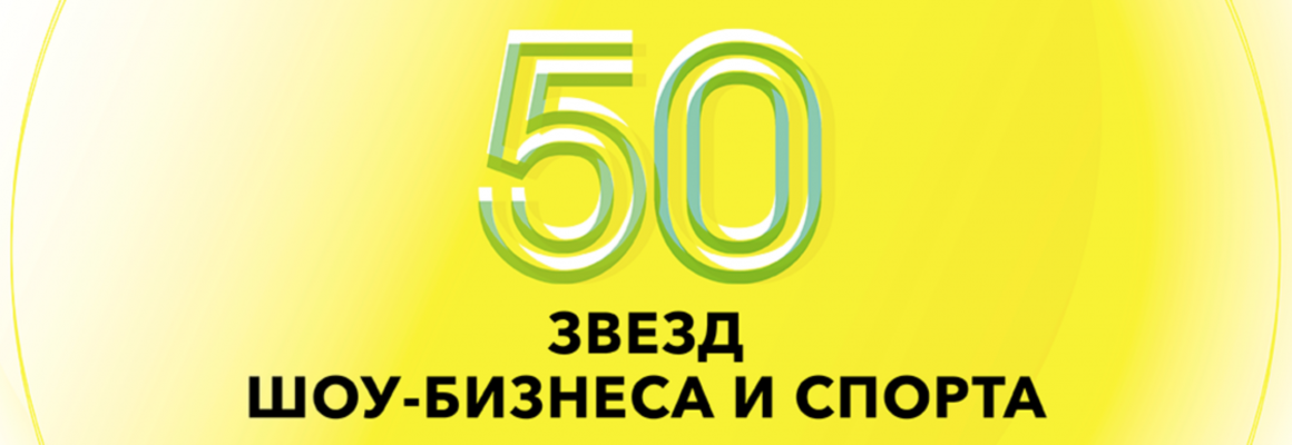Рейтинг Forbes: главные российские знаменитости — 2018