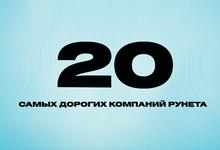 20 самых дорогих компаний Рунета — 2018. Рейтинг Forbes