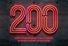200 крупнейших российских частных компаний — 2018. Рейтинг Forbes