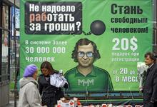 Хозяин пирамид: Сергей Мавроди как символ «лихих 90-х»