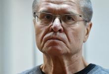 «Национальный позор». Что говорят политики и экономисты о приговоре Улюкаеву