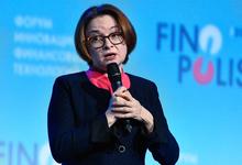Набиуллина, Авен и Греф поспорили о конкуренции среди банков
