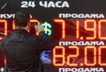 Завтрашнее дно. Минэкономразвития ждет дальнейшего ослабления рубля