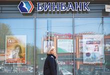 Поддержка регулятора: ЦБ взял на себя финансовую устойчивость Бинбанка