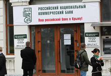 Санкции в действии. Крупнейший банк Крыма лишился доступа к SWIFT