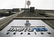 «Нафтогаз» засекретил решение суда по спору с «Газпромом» на $56 млрд