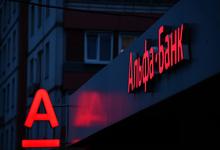 FT рассказала о попытках Фридмана и партнеров продать Альфа-банк