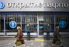 Черная метка: более ста владельцам и менеджерам «ФК Открытие» запретят банковскую деятельность