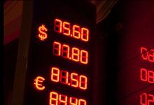 Черная полоса для рубля. Как сильно вырастут доллар и евро?