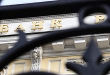 Центробанк встревожили финансовые показатели Дом.РФ и ВЭБа