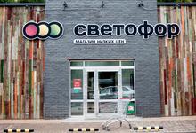 Зеленый сигнал. Семья из Красноярска строит одну из крупнейших в России сеть дискаунтеров «Светофор»