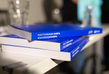 Автор «Настольной книги коллекционера»: «За последние 15 лет частные коллекции заметно улучшились»