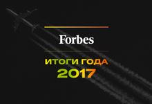 Итоги 2017 года. Голосование Forbes
