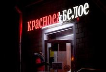 Силовики пришли с обысками в офис «Красного & Белого»