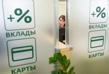Депозит недоверия. ЦБ обвинил в оттоке средств из банков низкие ставки и журналистов