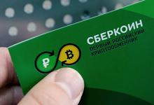 Выгодный актив: зачем Сбербанк и Альфа-банк предлагают клиентам биткоины