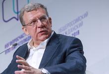 Алексей Кудрин рассказал об условиях ускорения российской экономики