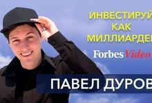 Инвестируй как Павел Дуров