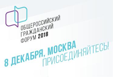 ОГФ-2018