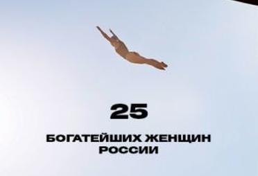 25 богатейших женщин России