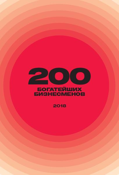 200 богатейших бизнесменов России 2018