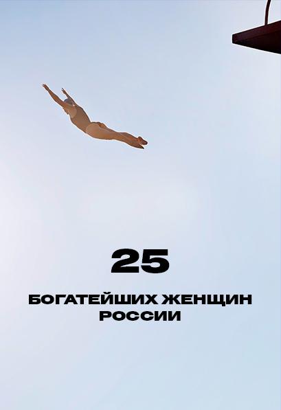 Богатейшие женщины России 2018