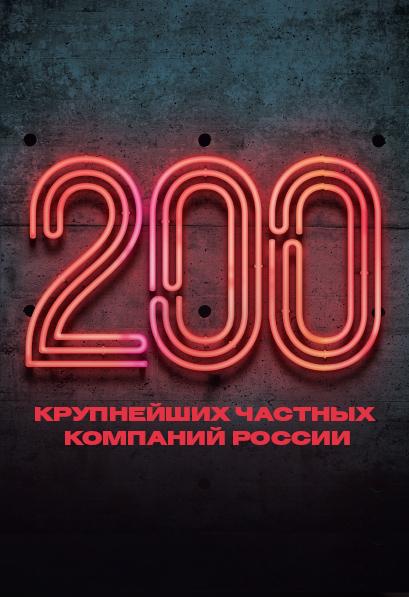 200 крупнейших частных компаний России 2018