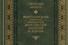 Джорджо Вазари «Жизнеописания наиболее знаменитых живописцев, ваятелей и зодчих»