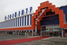 Гипермаркет «Эпицентр» в Луганске. До войны