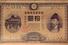 Основан Банк Японии