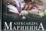 3. Александра Маринина «Последний рассвет»