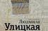 3. Людмила Улицкая «Детство 45-53: а завтра будет счастье»