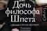 Елена Якович «Дочь философа Шпета. Полная версия воспоминаний Марины Густавовны Шторх»