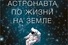 Крис Хэдфилд «Руководство астронавта по жизни на Земле: Чему научили меня 4000 часов на орбите»