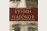 Максим Д. Шраер «Бунин и Набоков. История соперничества»